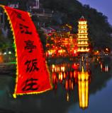Fenghuang Nights