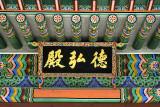 Deoksugang Palace