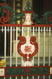 Chinese clan house in Eu Tong Sen Street