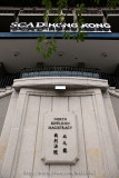 SCAD (the former North Kowloon Magistracy)