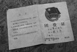 Memory of Ying-Hu and Long-Man, Hainan, China