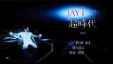 Jay 跨時代 BD
