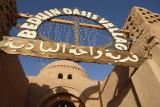Dakhla Oasis, Bedouin Camp