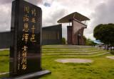 Wong Nai Siong Memorial, Sibu