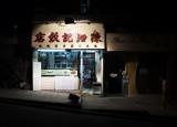 a local restaurant
