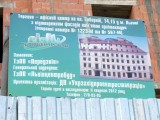 the sign says the new building at pl. Soborna 14-15 will be done in 2012