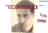 Ben Ami Pachter-Izkor