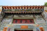 長山古寺-門前壁畫