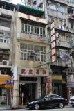 大南街173號(聯昌皮號)