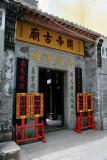 三街會館(關帝廟) 大門