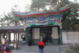 Colorful gate to a the imperial garden and to a 728-meter long corridor alongside it.