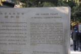 Sign that I saw when I exited the Summer Palace saying it was recognized as an UNESCO World Heritage site in December 1998.