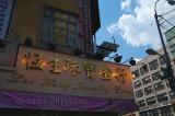 Chinatown / New York