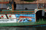 River boat painted with scenes of Transport in Bangladesh (rail, water, road)