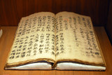 Supplications for good fortune, Dao (Coc Mun)  - note the use of Chinese characters
