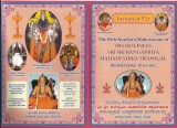 H H Sri Rangapriya Swamys 85 th Thirunakshtra Patrika