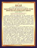 Swami Manavala Mamunigal Sannidhi-Jeernodharana Mahasamprokshanam Invitation_Page_3.jpg