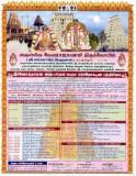 Deva Perumal Sannathi Prokshanam Invitation.jpg