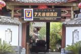 Y03Lijiang011 Old Town Ta Yan.jpg