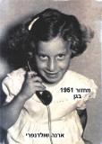 19-------- úîåðä ùì éìéãé  1951 ?