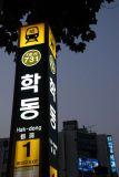 Hak-dong Station, Seoul Subway