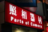 Parts of camera