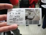 Return ticket for Murodō