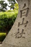 Stone lantern detail, Hakusan-kōen
