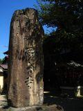 Stone marker outside Hida Kokubun-ji