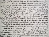 haram alikoum.el khabar du 14/09/2006