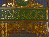 Mohamed the trustworthy.(arabic caligraphy)