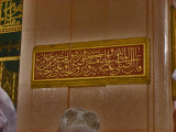 between my mihrab and my house lays a piece of paradise.