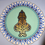 mosqueDecor.jpg