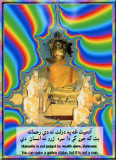Poetry of Rahman Baba