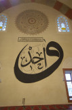 Edirne Old Mosque dec 2006 2362.jpg