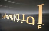 Armani Dubai Style.JPG