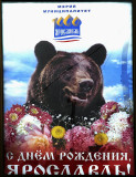 Yaroslavl marks its 900th year