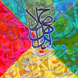 This my gift to my friend Salah El-Sadek