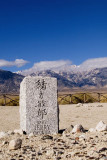 Jerry Ogata Manzanar Historical Monument, California, October 2006