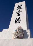 My Cranes Manzanar National Monument, California February 2007