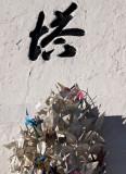 Peace on Earth Manzanar National Monument, California February 2007