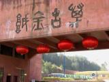 Danxiashan