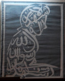 Arabic Calligraphy in the form of a kneeling man
