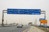 Exit from the Damascus-Homs-Aleppo highway for the Damasus-Baghdad highway and Palmyra