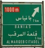Exit from the coastal highway for Marqeb Citadel - Qalaat Al-Marqeb