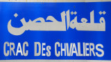 Only a few signs use Crac des Chevaliers