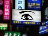 Taiwan - signs
