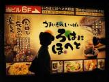japan fast photo travelog