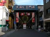 Entrance to Ōsu Market
