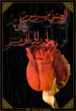 Love is written on flowers